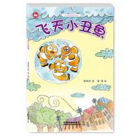 台湾阅读桥梁书――飞天小丑鱼