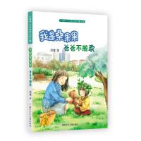 小桔灯・心灵对话儿童小说:我是桑果果 爸爸不搬家