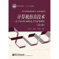 【正版二手书9成新左右】计算机仿真技术:基于MATLAB的电子信息类课程(第3版 唐向宏,岳恒立,郑雪峰 电子工业出版