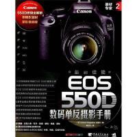 器材专家2-佳能EOS 550D数码单反摄影手册[日]Motor M中国青年出版社