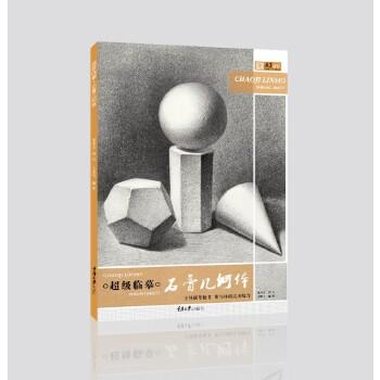 超级临摹·石膏几何体 一线名师推荐,直击美术高考。