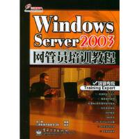 【正版二手书9成新左右】Windows Server 2003网管员培训教程 邱亮著 电子工业出版社