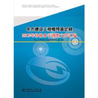 电力建设工程概预算定额2013年价格水平调整文件汇编 电力工程造价与定额管理总站 中国电力出版社 9787512368