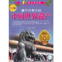 当天发货正版 360度全景探秘 不可思议的中国世界遗产 李阳 天津科学技术出版社 9787530869901中图文轩
