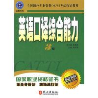 英语口译综合能力(三级)(附光盘)