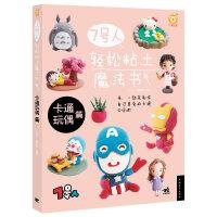 7号人轻松粘土魔法书-卡通玩偶篇(由国内著名粘土艺术家7号人和粘土达人糖果猴倾力打造的一套系列书,内容丰富,图文并茂,