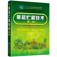 果蔬贮藏技术(王育红)(第二版)