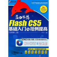 【二手书8成新】-Flash CS5基础入门与范例提高(全新第二版( 前沿文化著 科学出版社