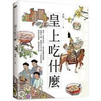 皇上吃什么 港台原版 李舒 联经 饮食 饮食文化 饮食文化 札记
