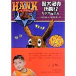 [95新正版二手旧书] 警犬汉克历险记:万圣节幽灵案