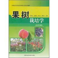 果树盆栽制作技法郑智龙、张慎璞、张兆中国农业科学技术出版