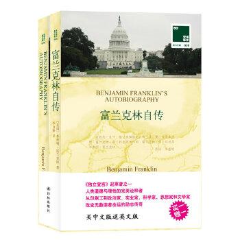 富兰克林自传 买中文版送英文原版 双语译林