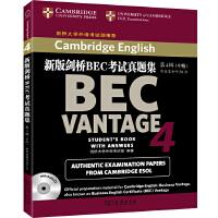 新版剑桥BEC考试真题集(第4辑):中级(附答案和听力CD)