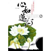 【正版二手书9成新左右】心如莲花2感悟人生中的佛学智慧 泓逸著 新世界出版社