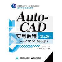 AutoCAD 实用教程(第4版)(AutoCAD 2015中文版),郑阿奇,电子工业出版社【正版图书 品质保证】