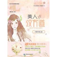 美人汉方道,昕薇杂志社,中国纺织出版社,9787506486514