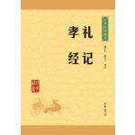 礼记・孝经:中华经典藏书(升级版)