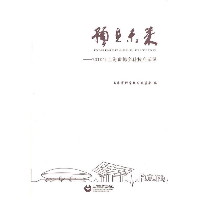 预见未来——2010年上海世博会科技启示录