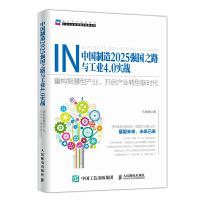 中国制造2025强国之路与工业4.0实战 重构智慧型产业 开启产业转型新时代
