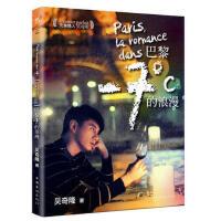 【正版二手书9成新左右】情人吴奇隆:巴黎-7℃的浪漫 吴奇隆 中国华侨出版社