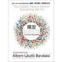 【正版二手书9成新左右】爆发(颠覆《黑天鹅》的惊世之作 [美] 艾伯特-拉斯洛巴拉巴西,马慧 中国人民大学出版社