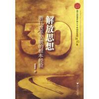 【二手书8成新】解放思想:浙江改革发展的根本经验 卓勇良 浙江大学出版社
