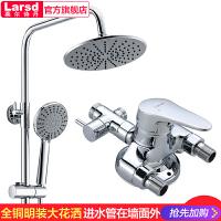 莱尔诗丹 全铜明装淋浴花洒 冷热水可升降淋浴花洒套装 LD5806