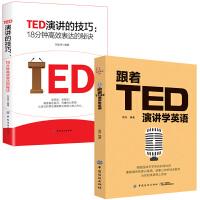 正版2册 跟着TED演讲学英语+演讲的技巧 ted演讲视频视听说 ted演讲的秘密 提高表达能力ted英语演讲英文合集