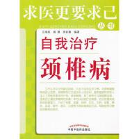 【二手旧书九成新】自我治疗颈椎病--求医更要求己 王海泉 等 中国中医药出版社 9787513210669