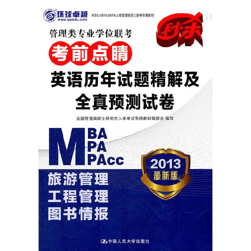 管理类硕士联考专用教材-管理类专业学位联考考前点睛  英语历年真题精解及全真预测试卷(2013年MBA/MPA/MPAcc)
