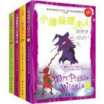 《小猪摇摆夫人》系列套装版(全4册)