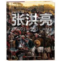 中国学院派名家:张洪亮作品集