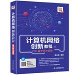 计算机网络创新教程