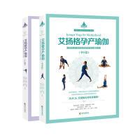 艾扬格孕产瑜伽套装2册 孕中篇和产后篇 准妈妈和新妈妈的安全瑜伽练习指南孕期和产后健康的瑜伽专著产后修复孕产书 HNC