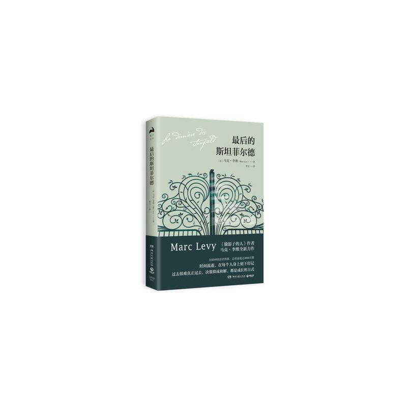 [95新正版二手旧书] 后的斯坦菲尔德