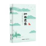 细雨霏霏 田小川 中国国际广播出版社