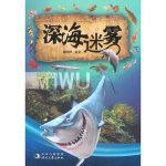 深海迷雾,杨婷婷,时代文艺出版社,9787538731538