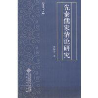 先秦儒家情论研究