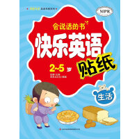 快乐英语贴纸―生活(2-5岁可点读)