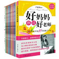 好妈妈教你学古诗(全2册):《好妈妈胜过好老师》+《一周一首古诗词》