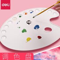 得力调色盘学生用12格水粉画颜料调色板调色板水彩儿童大号美术三线调色盘丙烯国画调色盘塑料加厚颜料盘