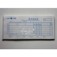 立信121-48费用报销单 会计凭证 报销单 财务凭证 财务用品100张
