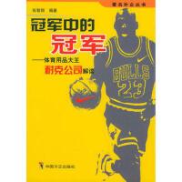 【二手书8成新】中的:体育用品大王耐克公司解读名外企丛书 张智翔 中国方正出版社