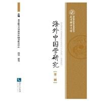 【XSM】海外中国学研究(第二辑) 韩强,梁怡 知识产权出版社9787513030922