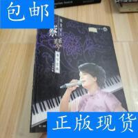 [二手旧书9成新]流金岁月蔡琴:钢琴恋曲【附光盘】 /许经燕 编