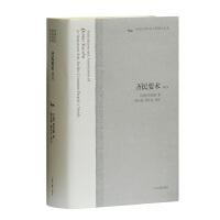 齐民要术译注(中国古代科技名著译注丛书)