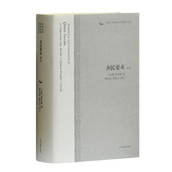 齐民要术译注(中国古代科技名著译注丛书) 上海古籍出版