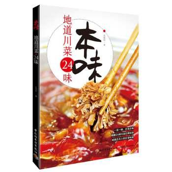 本味.地道川菜24味 一菜一格,百菜百味。精解24种川菜经典味型,成就舌尖上的百变味道