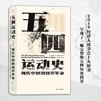 汗青堂丛书001・五四运动史:现代中国的知识革命(精装新版)