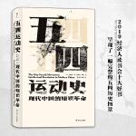 汗青堂丛书001·五四运动史:现代中国的知识革命(精装新版)